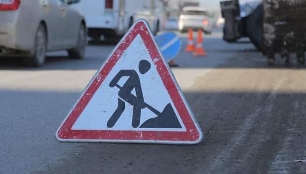 В Подольске отремонтируют 3 муниципальные автодороги к 11 октября