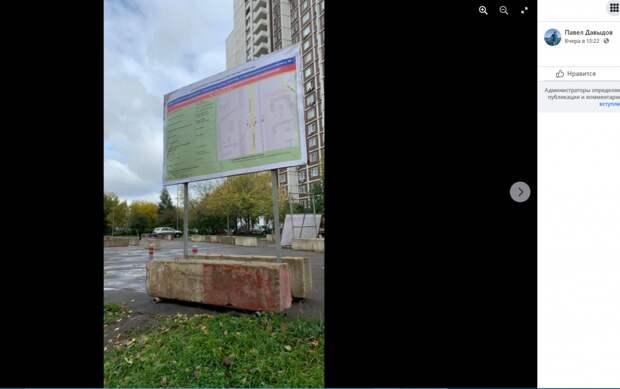 В Бутырском районе началось строительство подземного перехода