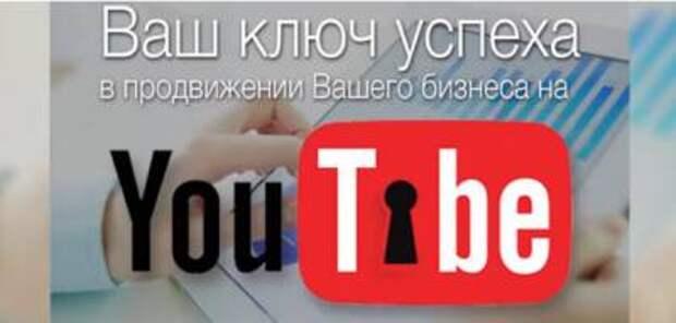 Уникальный сервис быстрого и стабильного привлечения подписчиков в YouTube