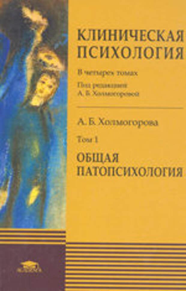 Подборка хороших книг по клинической психологии