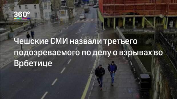 Чешские СМИ назвали третьего подозреваемого по делу о взрывах во Врбетице