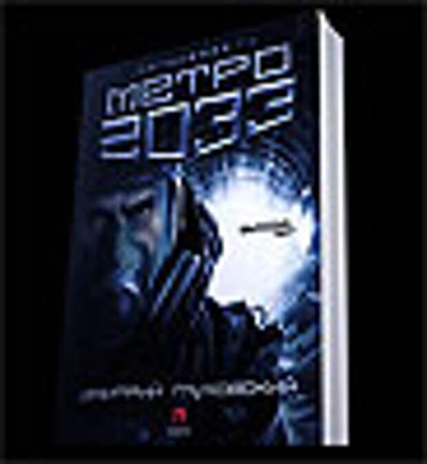 «Метро-2033»: образец подачи бестселлера
