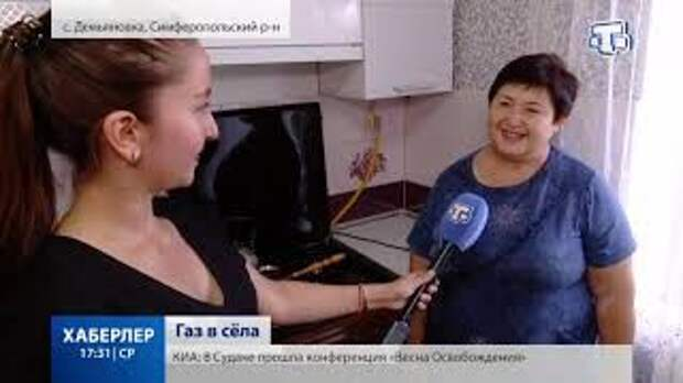 В село Демьяновка Симферопольского района провели природный газ