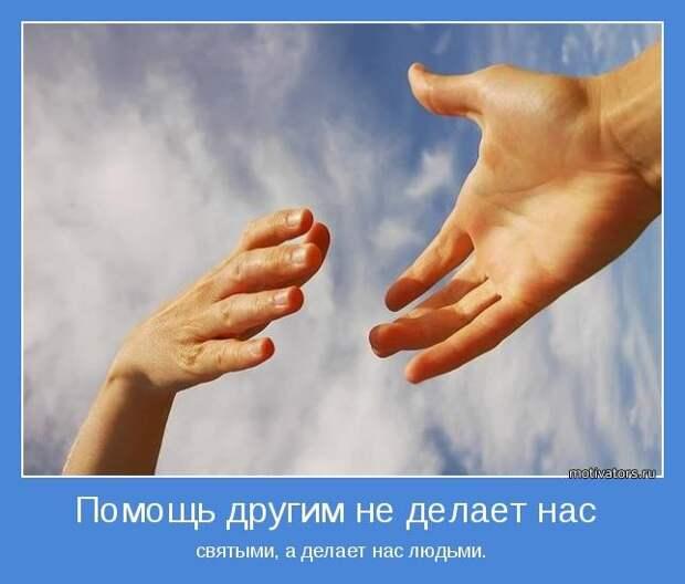 Притча о взаимопомощи