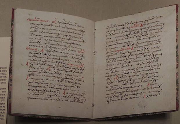 Судебник, разворот (список начала XVI века).jpg
