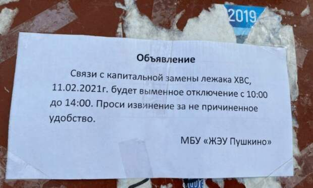 """Подмосковные коммунальщики позабавили жителей """"смешным объявлением"""""""