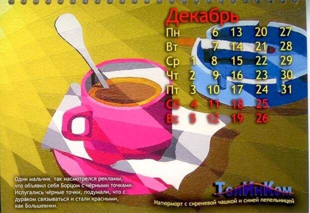 Календарь ТелИнКом-2010: Декабрь