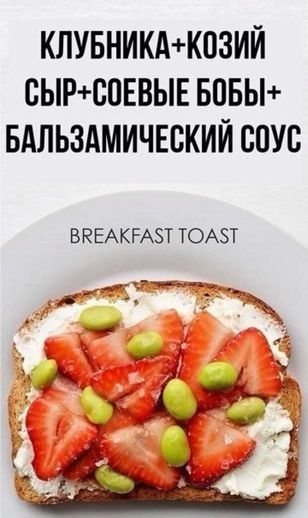 Обычные необычные бутерброды