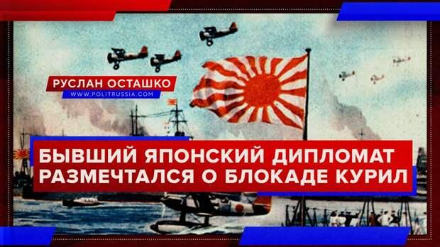 Бывший японский дипломат размечтался о «блокаде Южных Курил»