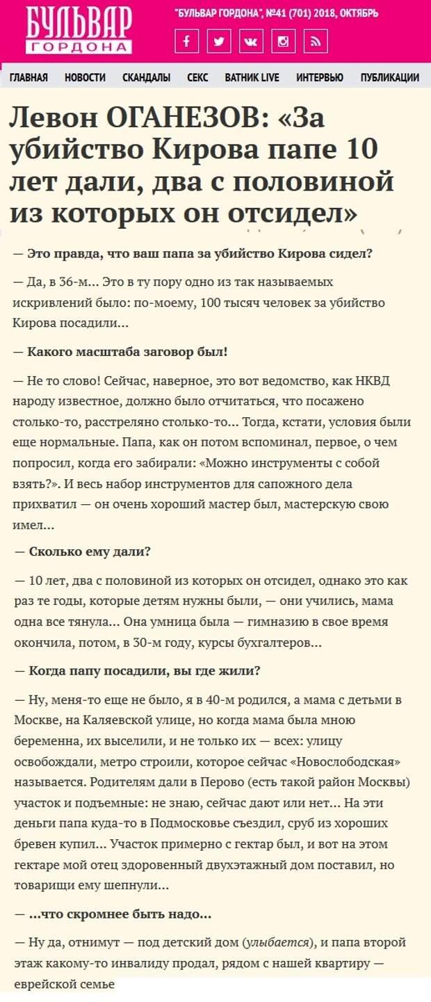 Как папа Левона Оганезова за убийство Кирова сел