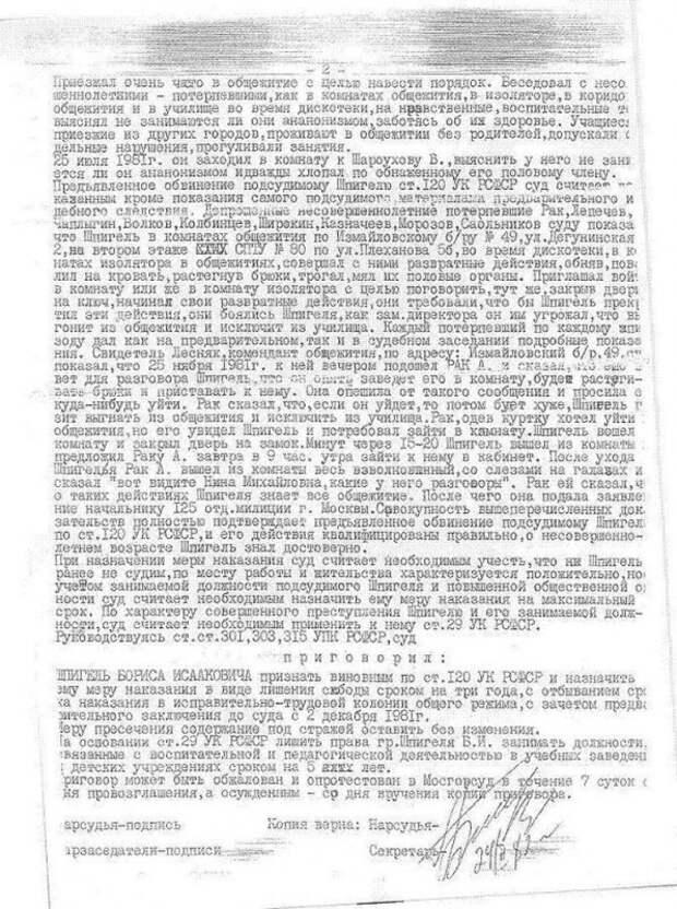 На Руси приходит конец власти «шпигелей»