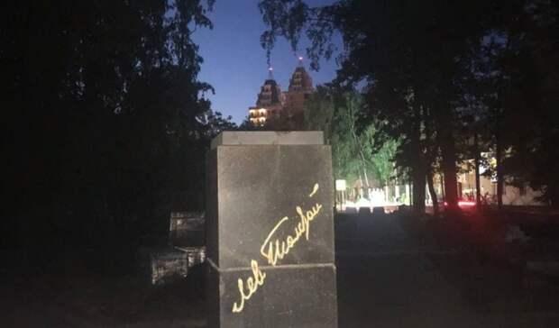 Власти объяснили пропажу бюста Толстого вКазани