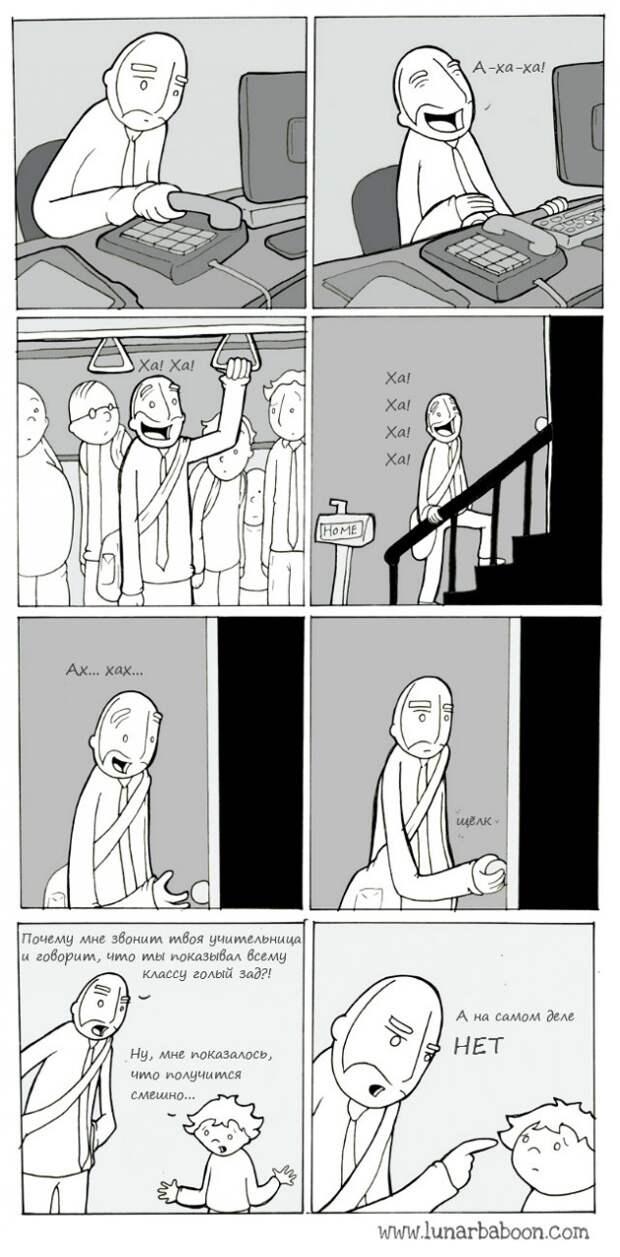 Чисто мужские комиксы о семейной жизни