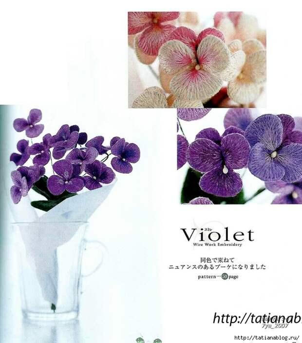 302_Ondori. Flowers. Wire Work Embroidery - 2006.page16 copy (616x700, 263Kb)