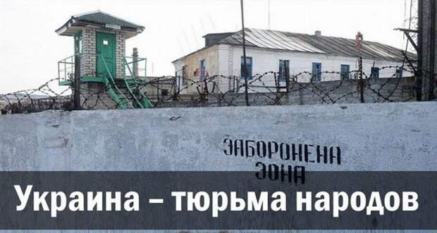 Украина – тюрьма народов, без права освобождения узников