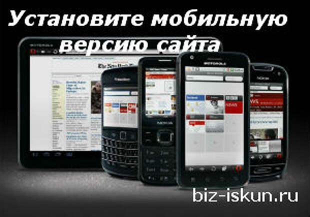WPtouch Mobile Plugin и другие плагины для мобильной версии сайта на WordPress. Обзор