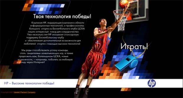 Скриншот игры для ЦСКА