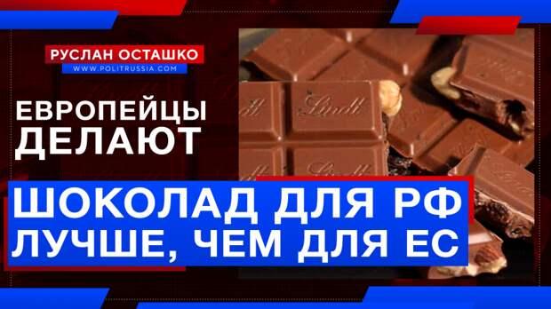 Европейский производитель начал делать для России шоколад более высокого качества, чем для ЕС