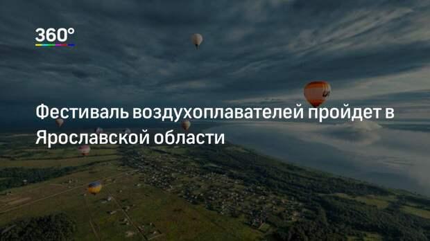Фестиваль воздухоплавателей пройдет в Ярославской области