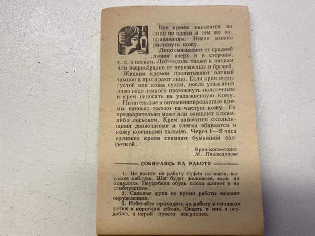 Привет из прошлого Память, СССР, Календарь, Длиннопост
