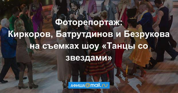 Безрукова, Киркоров и Пуговка на съемках «Танцев со звездами»