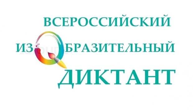 Всероссийский изобразительный диктант пройдет в Подольске в воскресенье