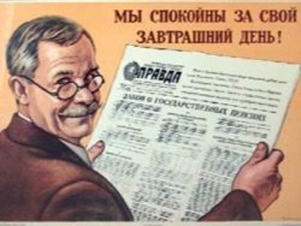 Новость на Newsland: Про пенсию