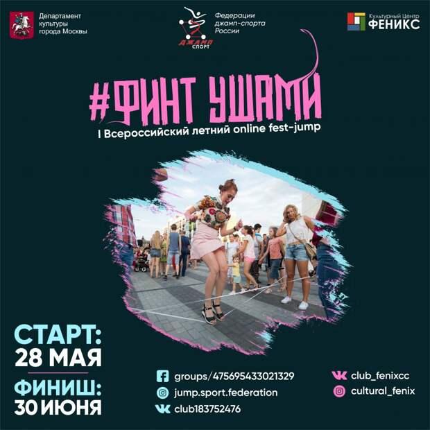 Жителей СЗАО зовут на Всероссийский летний онлайн-фестиваль «Финт ушами»