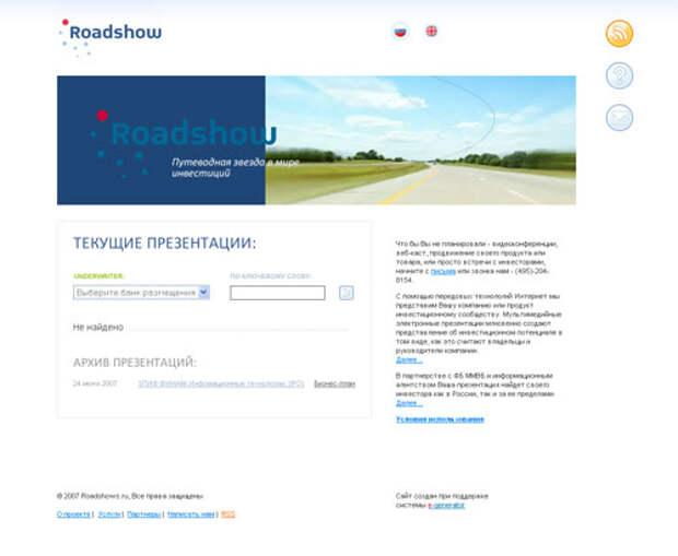 E-generator.ru разработал интернет-портал «Российское роуд-шоу