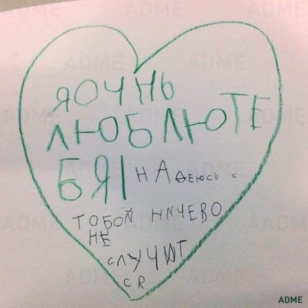 16 записок от детей, которые поняли, что такое любовь