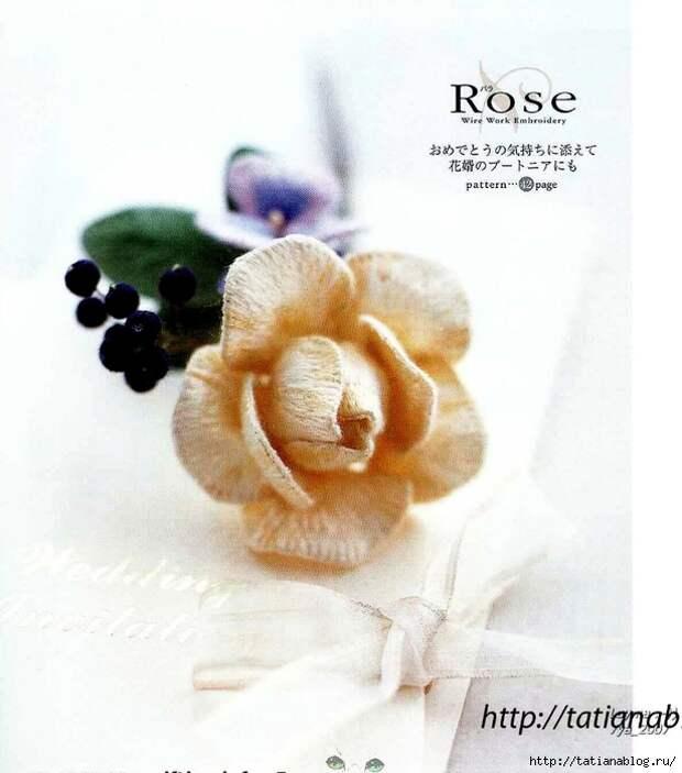 302_Ondori. Flowers. Wire Work Embroidery - 2006.page57 copy (616x700, 247Kb)
