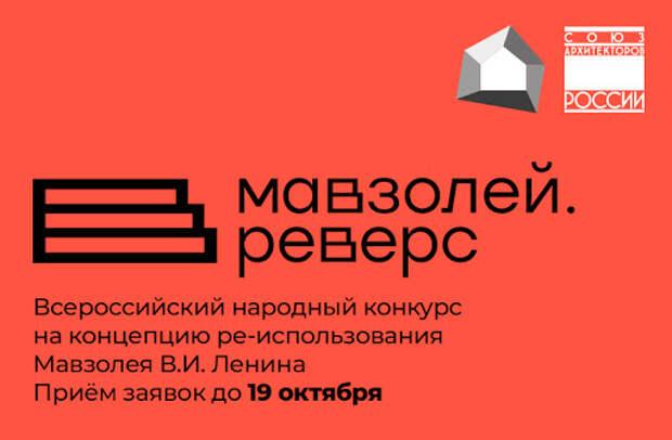 """Муляж """"Союза Архитекторов"""""""