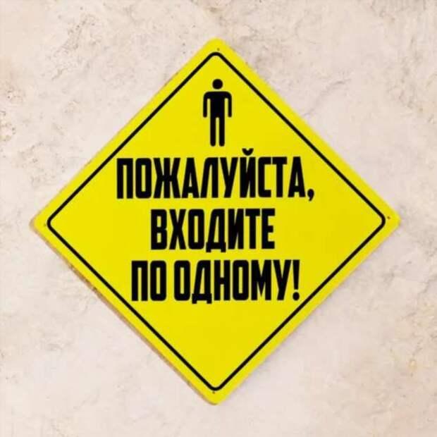 Прикольные вывески. Подборка chert-poberi-vv-chert-poberi-vv-16360614122020-13 картинка chert-poberi-vv-16360614122020-13