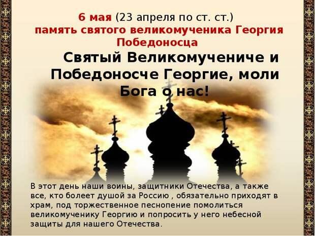 6 МАЯ - ПАМЯТЬ ВЕЛИКОМУЧЕНИКА ГЕОРГИЯ ПОБЕДОНОСЦА.