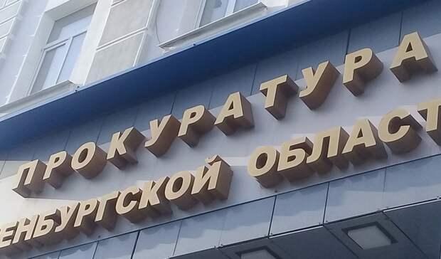 Капремонт объекта культурного наследия в Оренбурге обернулся уголовным делом