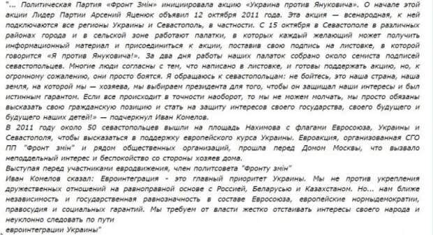 Про севастопольскую «родину» и «уродинов»