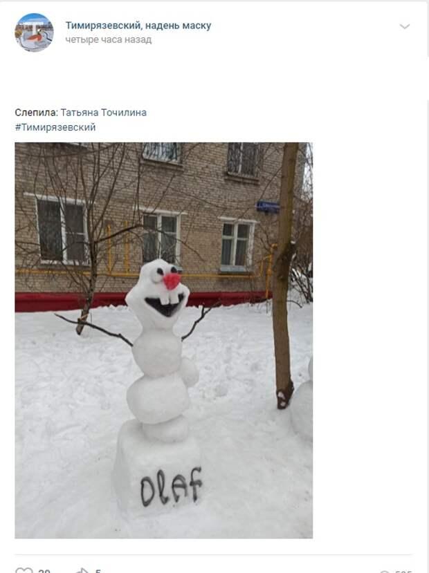Фото дня: на Астрадамской улице поселился Олаф