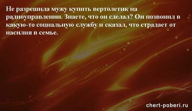 Самые смешные анекдоты ежедневная подборка chert-poberi-anekdoty-chert-poberi-anekdoty-32410827092020-14 картинка chert-poberi-anekdoty-32410827092020-14