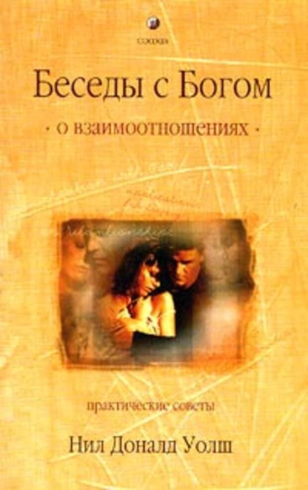 Нил Доналд Уолш - О ВЗАИМООТНОШЕНИЯХ стр.4-8.