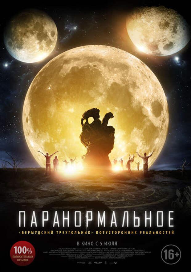 Новый трейлер к фильму «Паранормальное»