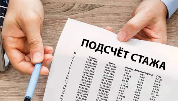 Госдума намерена пересчитать пенсионный стаж россиян: что изменится?