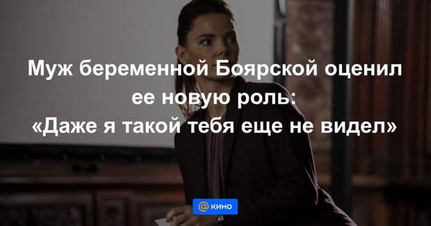 Такой ее еще не видел: Матвеев— оновой роли Боярской