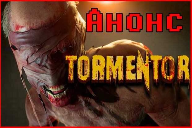 Анонс игры Tormentor