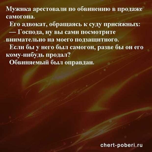 Самые смешные анекдоты ежедневная подборка chert-poberi-anekdoty-chert-poberi-anekdoty-03130416012021-8 картинка chert-poberi-anekdoty-03130416012021-8