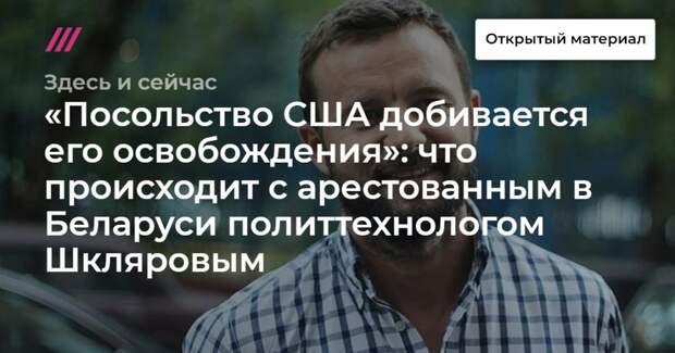 «Посольство США добивается его освобождения»: что происходит с арестованным в Беларуси политтехнологом Шкляровым