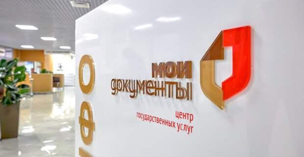 Офис госуслуг на Жулебинском бульваре привитые могут посещать без записи