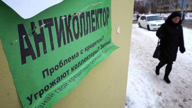 Кремль может заставить банки простить россиянам пени по долгам