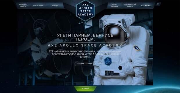 AXE запускает космический проект