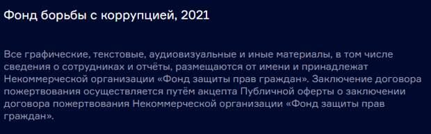 Вслед за ФБК схлопнутся и другие структуры Алексея Навального