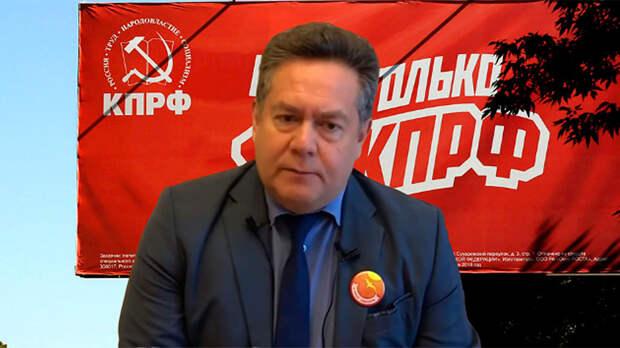 Платошкин и КПРФ